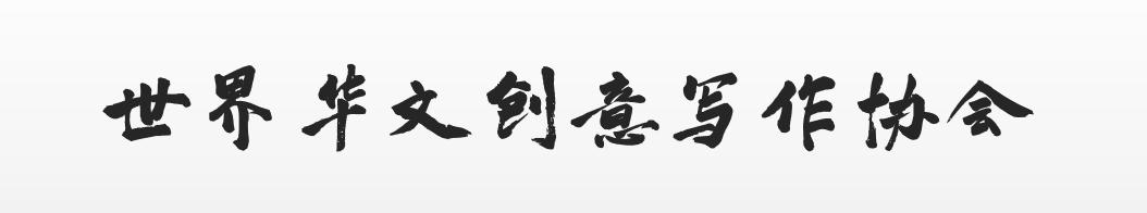 世界华文创意写作协会官网